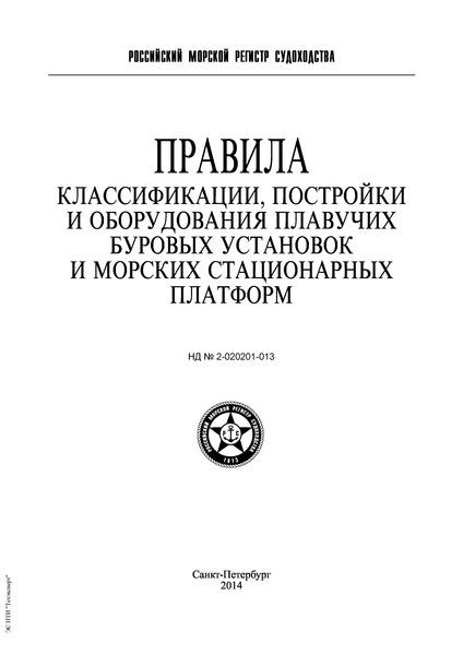 Правила 2-020201-013 Правила классификации, постройки и оборудования плавучих буровых установок и морских стационарных платформ (Издание 2014 года)