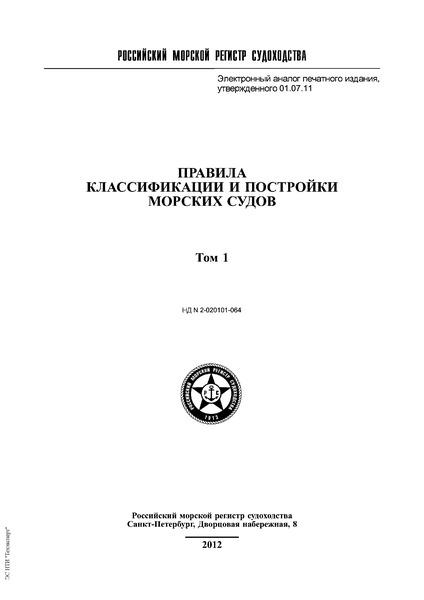 Правила 2-020101-064 Правила классификации и постройки морских судов. Том 1 (Издание 2012 года)