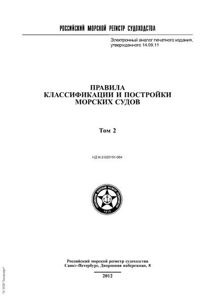 Правила 2-020101-064 Правила классификации и постройки морских судов. Том 2 (С изменениями и дополнениями) (Издание 2012 года)