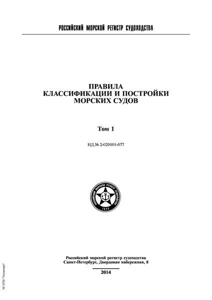Правила 2-020101-077 Правила классификации и постройки морских судов. Том 1 (Издание 2014 года)