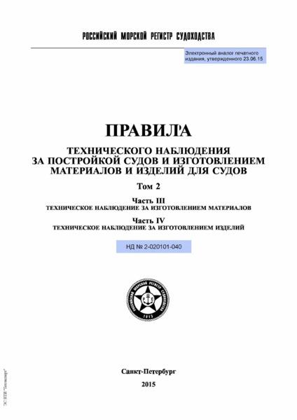 Правила 2-020101-040 Правила технического наблюдения за постройкой судов и изготовлением материалов и изделий для судов. Том 2. Часть III. Техническое наблюдение за изготовлением материалов. Часть IV. Техническое наблюдение за изготовлением изделий (издание 2015 года)