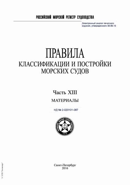Правила 2-020101-087 Правила классификации и постройки морских судов. Часть XIII. Материалы