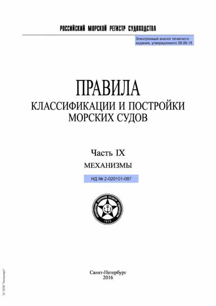 Правила 2-020101-087 Правила классификации и постройки морских судов. Часть IX. Механизмы (Издание 2016 года)