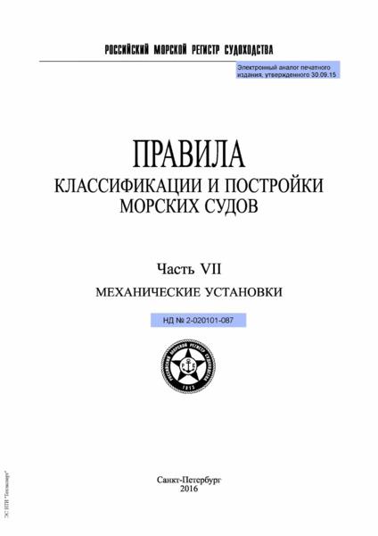 Правила 2-020101-087 Правила классификации и постройки морских судов. Часть VII. Механические установки.