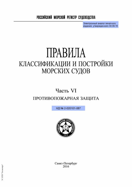 Правила 2-020101-087 Правила классификации и постройки морских судов. Часть VI. Противопожарная защита (Издание 2016 года)