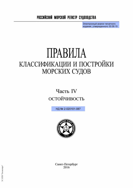 Правила 2-020101-087 Правила классификации и постройки морских судов. Часть IV. Остойчивость