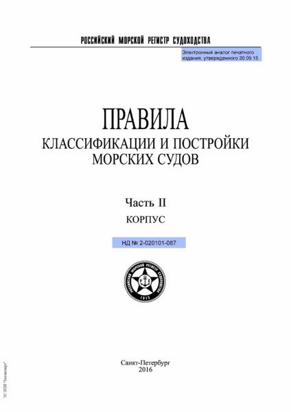 Правила 2-020101-087 Правила классификации и постройки морских судов. Часть II. Корпус (Издание 2016 года)