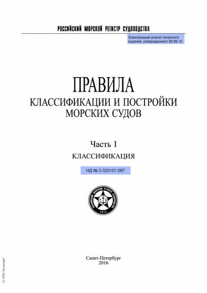 Правила 2-020101-087 Правила классификации и постройки морских судов. Часть I. Классификация