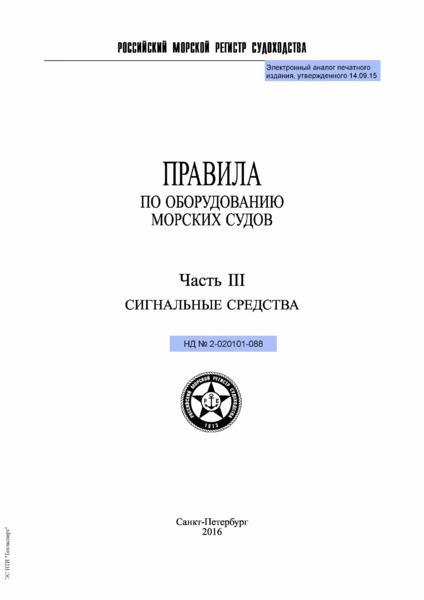 Правила 2-020101-088 Правила по оборудованию морских судов. Часть III. Сигнальные средства (Издание 2016 года)