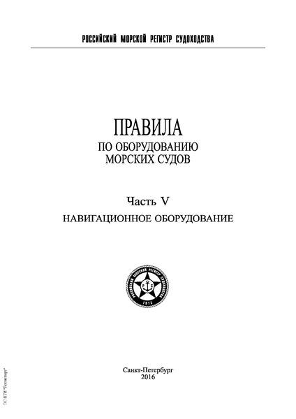 Правила 2-020101-088 Правила по оборудованию морских судов. Часть V. Навигационное оборудование (Издание 2016 года)