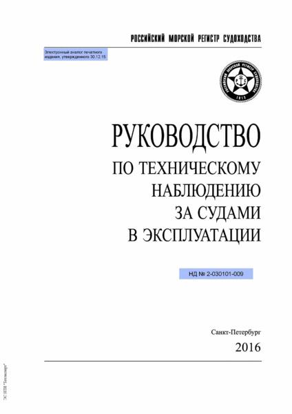 Руководство 2-030101-009 Руководство по техническому наблюдению за судами в эксплуатации (Издание 2016 года)