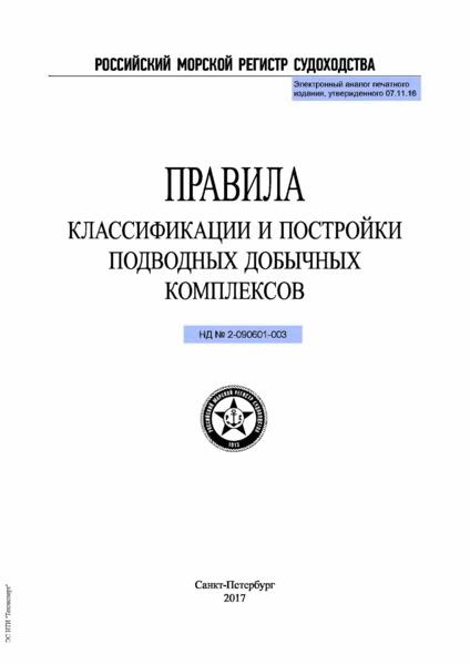Правила 2-090601-003 Правила классификации и постройки подводных добычных комплексов (Издание 2017 года)