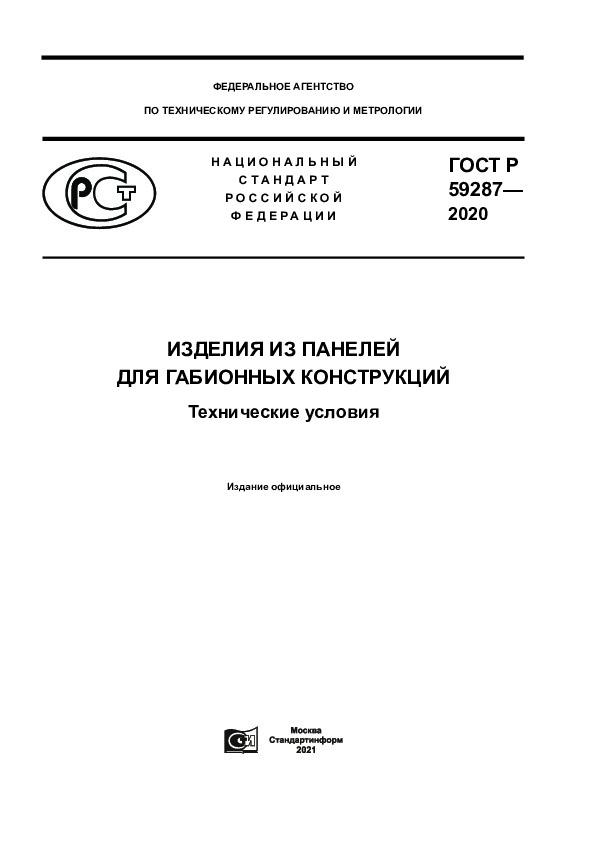 ГОСТ Р 59287-2020 Изделия из панелей для габионных конструкций. Технические условия