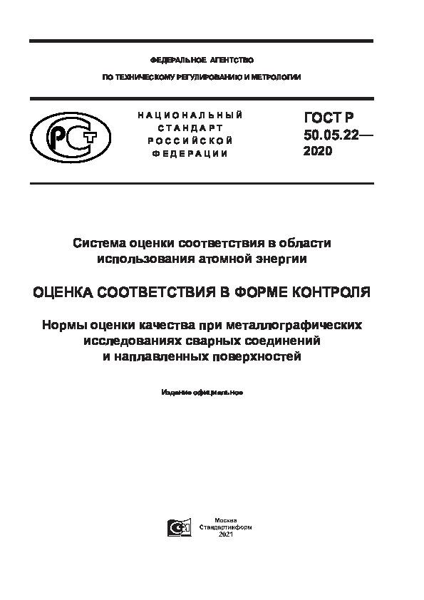 ГОСТ Р 50.05.22-2020 Система оценки соответствия в области использования атомной энергии. Оценка соответствия в форме контроля. Нормы оценки качества при металлографических исследованиях сварных соединений и наплавленных поверхностей
