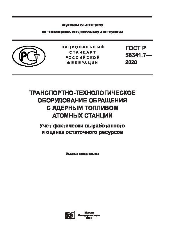 ГОСТ Р 58341.7-2020 Транспортно-технологическое оборудование обращения с ядерным топливом атомных станций. Учет фактически выработанного и оценка остаточного ресурсов