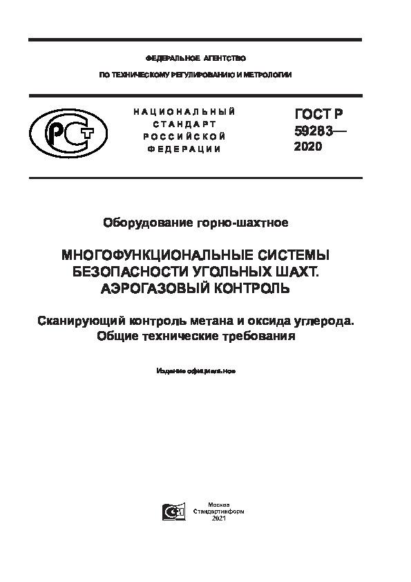 ГОСТ Р 59283-2020 Оборудование горно-шахтное. Многофункциональные системы безопасности угольных шахт. Аэрогазовый контроль. Сканирующий контроль метана и оксида углерода. Общие технические требования