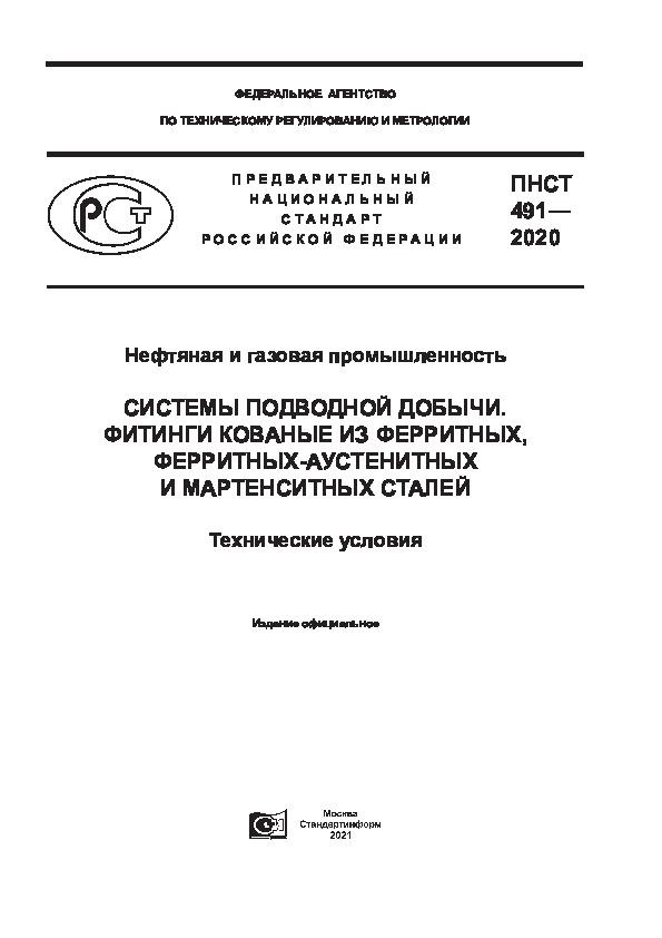 ПНСТ 491-2020 Нефтяная и газовая промышленность. Системы подводной добычи. Фитинги кованные из ферритных, ферритных-аустенитных и мартенситных сталей. Технические условия