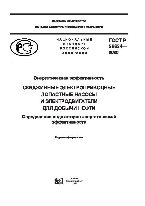 ГОСТ Р 56624-2020 Энергетическая эффективность. Скважинные электроприводные лопастные насосы и электродвигатели для добычи нефти. Определение индикаторов энергетической эффективности