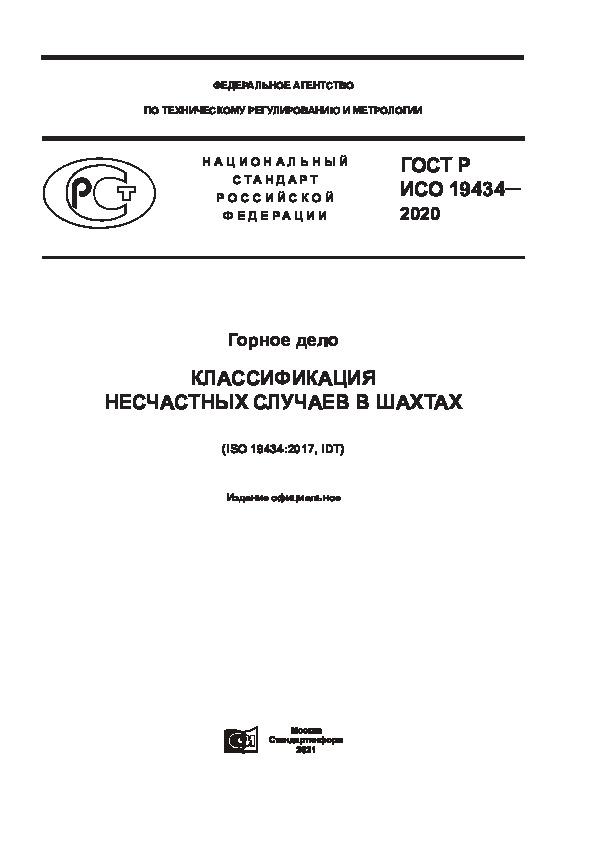 ГОСТ Р ИСО 19434-2020 Горное дело. Классификация несчастных случаев в шахтах