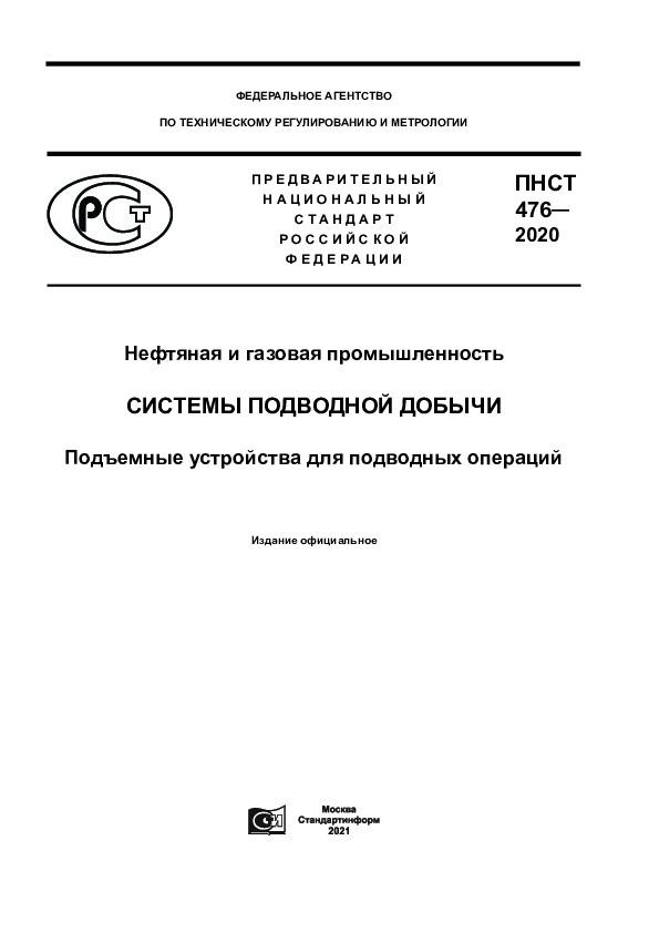ПНСТ 476-2020 Нефтяная и газовая промышленность. Системы подводной добычи. Подъемные устройства для подводных операций