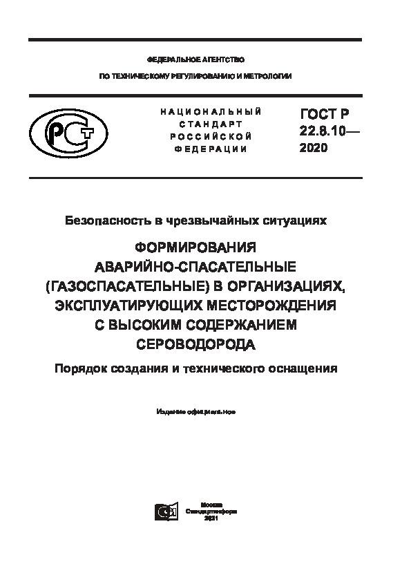 ГОСТ Р 22.8.10-2020 Безопасность в чрезвычайных ситуациях. Формирования аварийно-спасательные (газоспасательные) в организациях, эксплуатирующих месторождения с высоким содержанием сероводорода. Порядок создания и технического оснащения