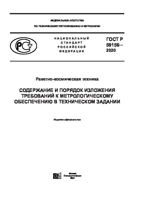 ГОСТ Р 59156-2020 Ракетно-космическая техника. Содержание и порядок изложения требований к метрологическому обеспечению в техническом задании