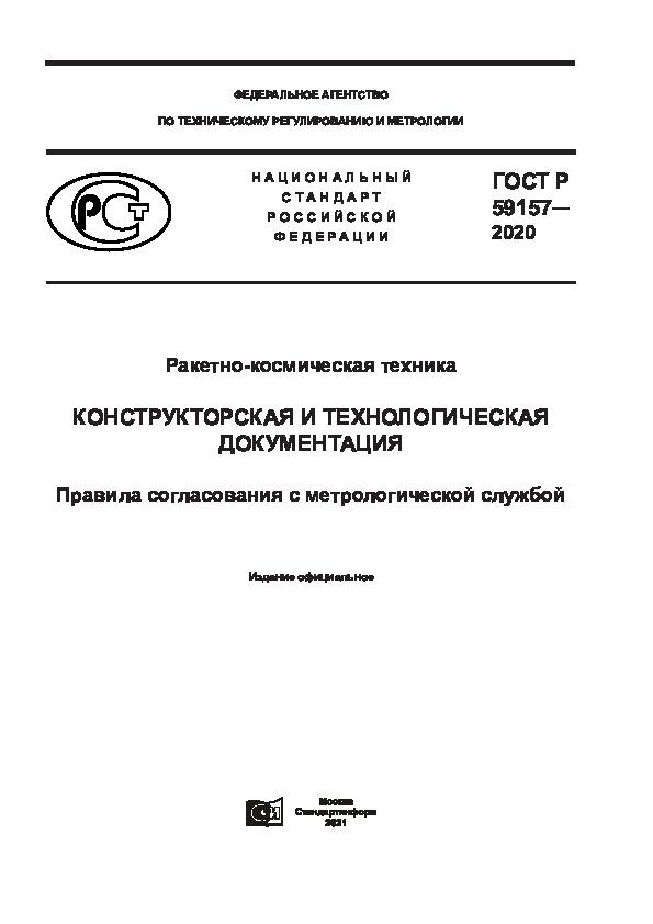 ГОСТ Р 59157-2020 Ракетно-космическая техника. Конструкторская и технологическая документация. Правила согласования с метрологической службой
