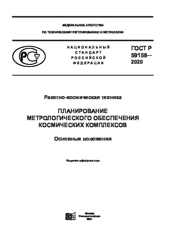 ГОСТ Р 59158-2020 Ракетно-космическая техника. Планирование метрологического обеспечения космических комплексов. Основные положения