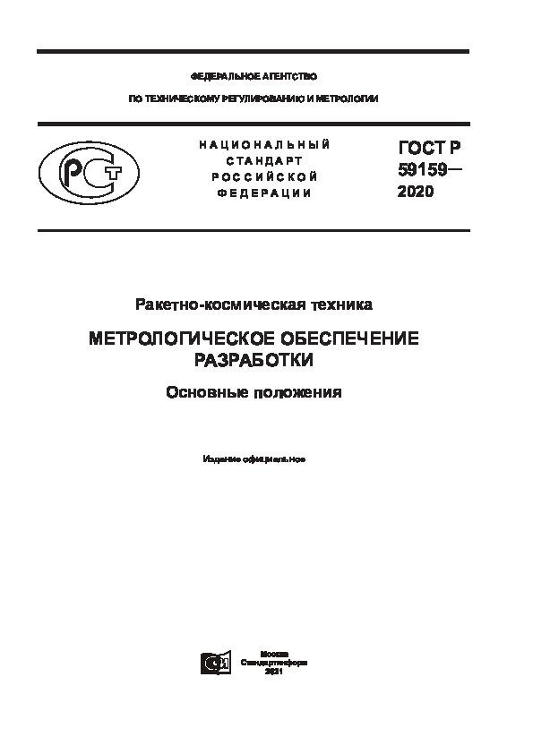 ГОСТ Р 59159-2020 Ракетно-космическая техника. Метрологическое обеспечение разработки. Основные положения