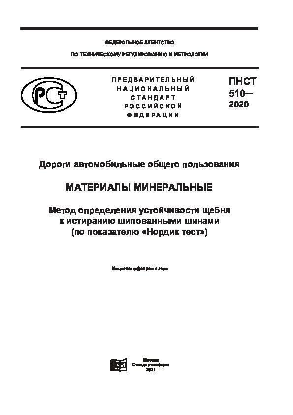 ПНСТ 510-2020 Дороги автомобильные общего пользования. Материалы минеральные. Метод определения устойчивости щебня к истиранию шипованными шинами (по показателю
