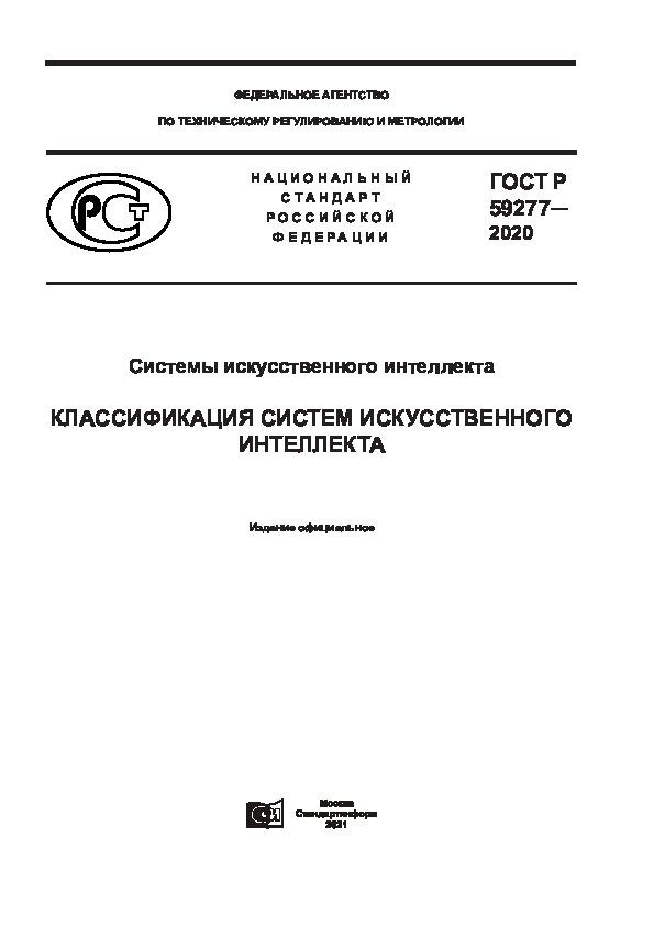 ГОСТ Р 59277-2020 Системы искусственного интеллекта. Классификация систем искусственного интеллекта