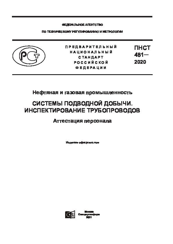 ПНСТ 481-2020 Нефтяная и газовая промышленность. Системы подводной добычи. Инспектирование трубопроводов. Аттестация персонала