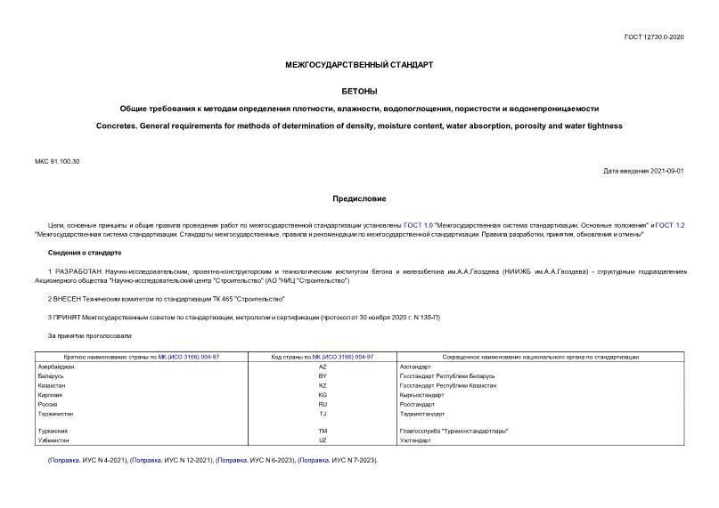 ГОСТ 12730.0-2020 Бетоны. Общие требования к методам определения плотности, влажности, водопоглощения, пористости и водонепроницаемости