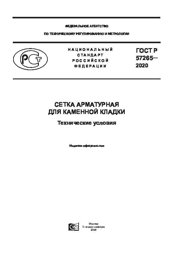ГОСТ Р 57265-2020 Сетка арматурная для каменной кладки. Технические условия