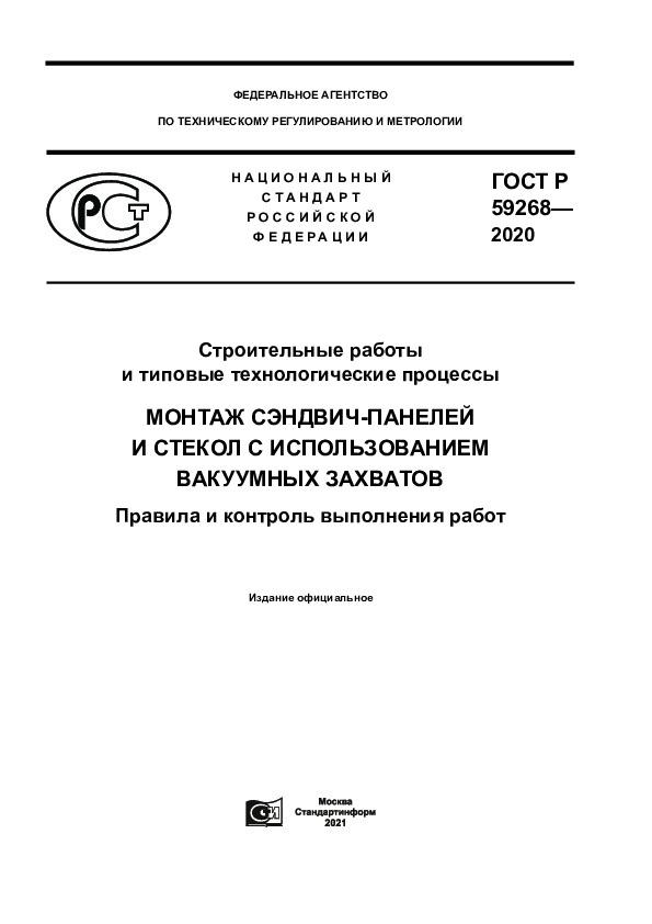 ГОСТ Р 59268-2020 Строительные работы и типовые технологические процессы. Монтаж сэндвич-панелей и стекол с использованием вакуумных захватов. Правила и контроль выполнения работ