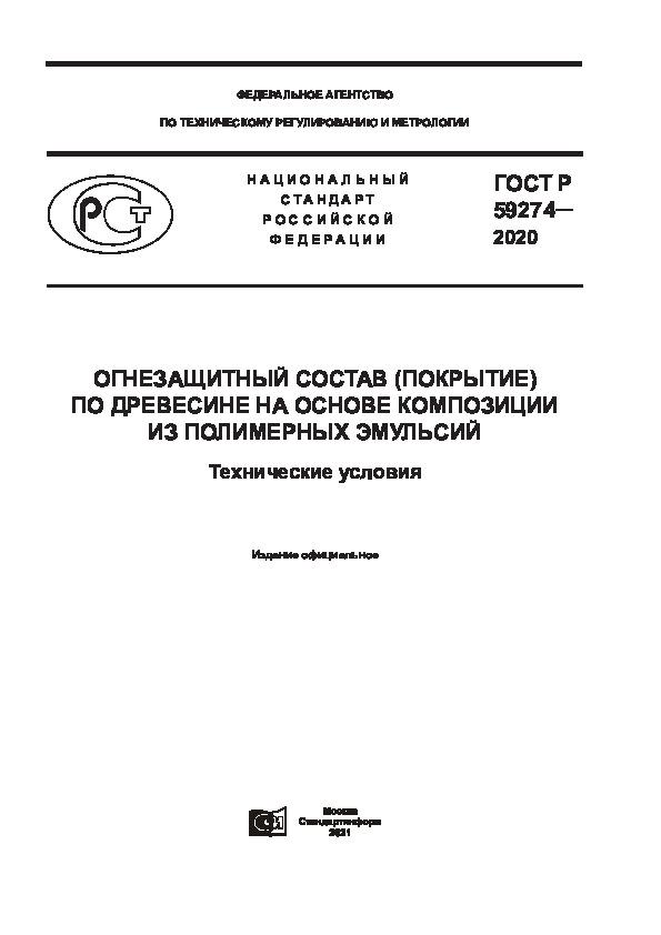 ГОСТ Р 59274-2020 Огнезащитный состав (покрытие) по древесине на основе композиции из полимерных эмульсий. Технические условия