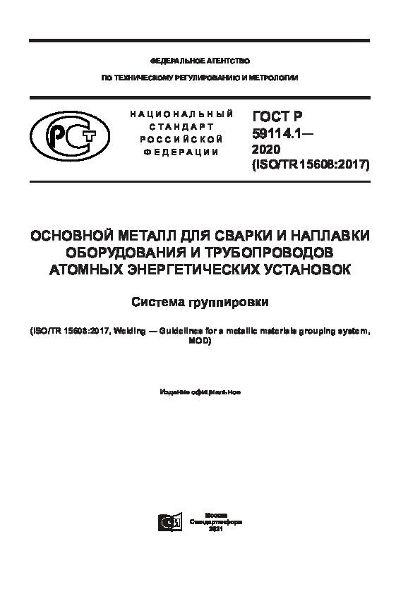 ГОСТ Р 59114.1-2020 Основной металл для сварки и наплавки оборудования и трубопроводов атомных энергетических установок. Система группировки