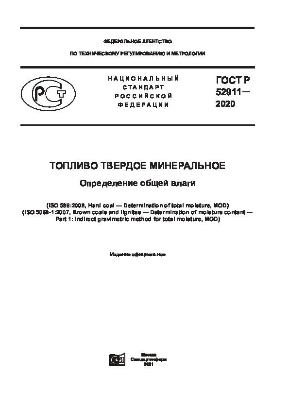 ГОСТ Р 52911-2020 Топливо твердое минеральное. Определение общей влаги