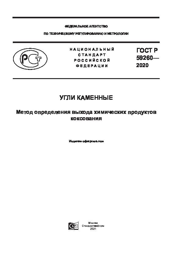 ГОСТ Р 59260-2020 Угли каменные. Метод определения выхода химических продуктов коксования