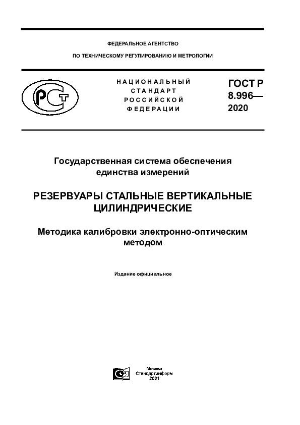 ГОСТ Р 8.996-2020 Государственная система обеспечения единства измерений (ГСИ). Резервуары стальные вертикальные цилиндрические. Методика калибровки электронно-оптическим методом