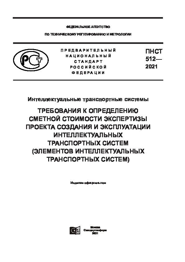 ПНСТ 512-2021 Интеллектуальные транспортные системы. Требования к определению сметной стоимости экспертизы проекта создания и эксплуатации интеллектуальных транспортных систем (элементов интеллектуальных транспортных систем)