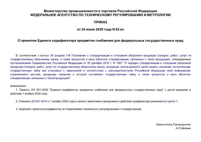 Приказ 62-ек О принятии Единого кодификатора предметов снабжения для федеральных государственных нужд