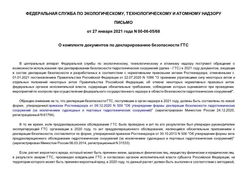 Письмо 00-06-05/68 О комплекте документов по декларированию безопасности ГТС