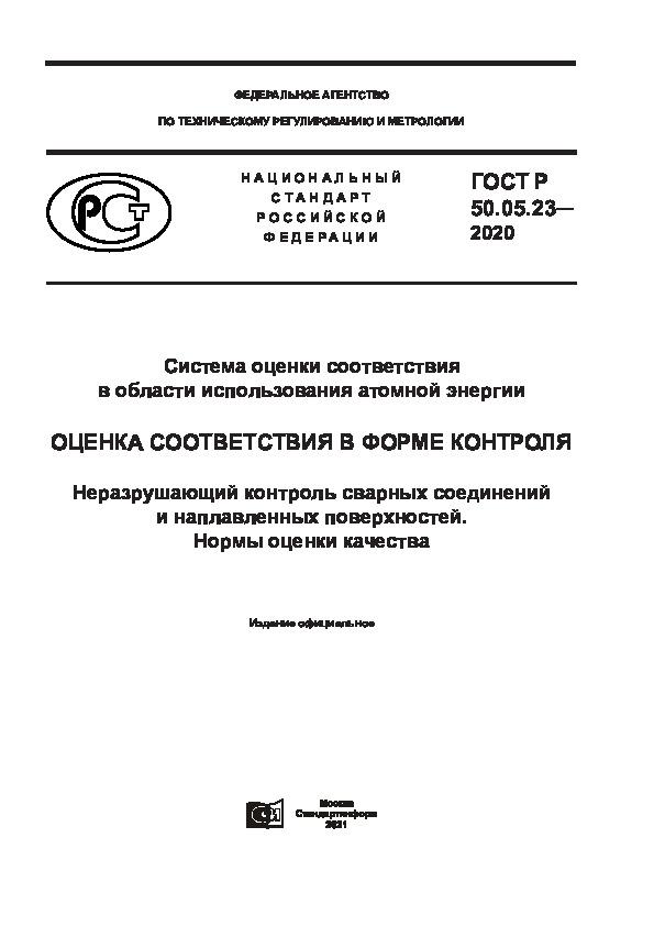 ГОСТ Р 50.05.23-2020 Система оценки соответствия в области использования атомной энергии. Оценка соответствия в форме контроля. Неразрушающий контроль сварных соединений и наплавленных поверхностей. Нормы оценки качества