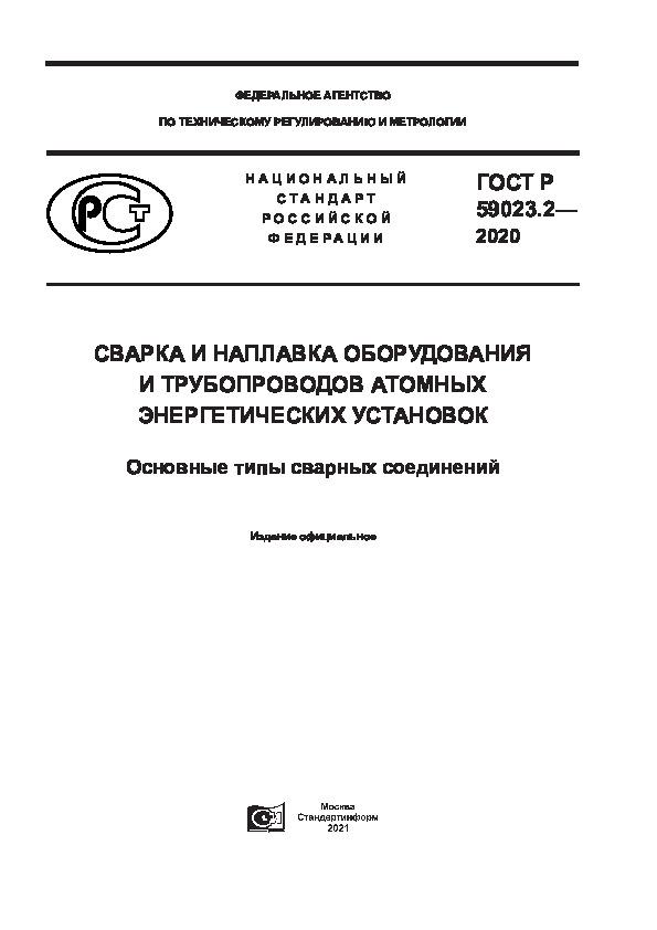 ГОСТ Р 59023.2-2020 Сварка и наплавка оборудования и трубопроводов атомных энергетических установок. Основные типы сварных соединений