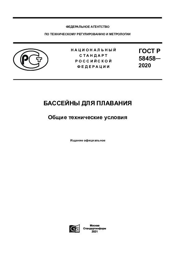 ГОСТ Р 58458-2020 Бассейны для плавания. Общие технические условия