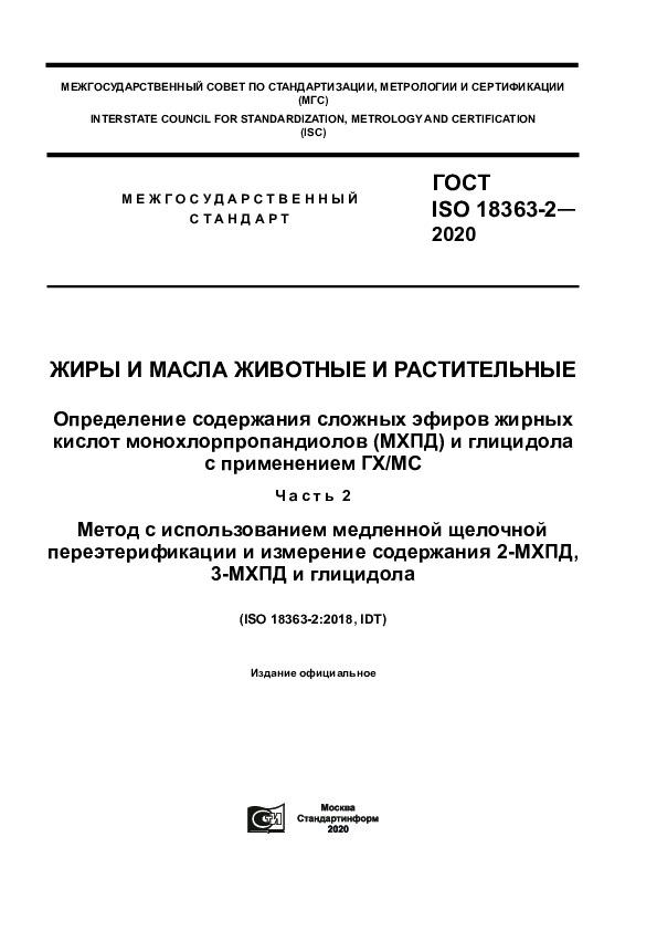 ГОСТ ISO 18363-2-2020 Жиры и масла животные и растительные. Определение содержания сложных эфиров жирных кислот монохлопропандиолов (МХПД) и глицидола с применением ГХ/МС. Часть 2. Метод с использованием медленной щелочной переэтерификации и измерение содержания 2-МХПД, 3-МХПД и глицидола