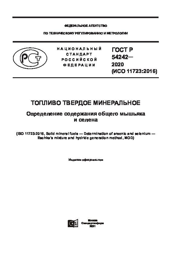 ГОСТ Р 54242-2020 Топливо твердое минеральное. Определение содержания общего мышьяка и селена