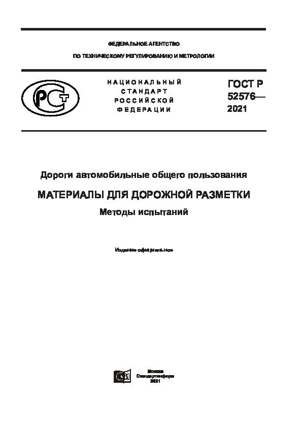 ГОСТ Р 52576-2021 Дороги автомобильные общего пользования. Материалы для дорожной разметки. Методы испытаний
