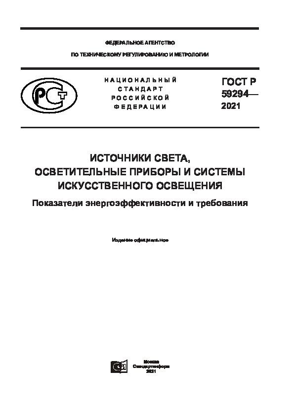 ГОСТ Р 59294-2021 Источники света, осветительные приборы и системы искусственного освещения. Показатели энергоэффективности и требования